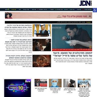 חדשות חרדים, אידישע נייעס, יהדות, אנ-ש - JDN - חדשות