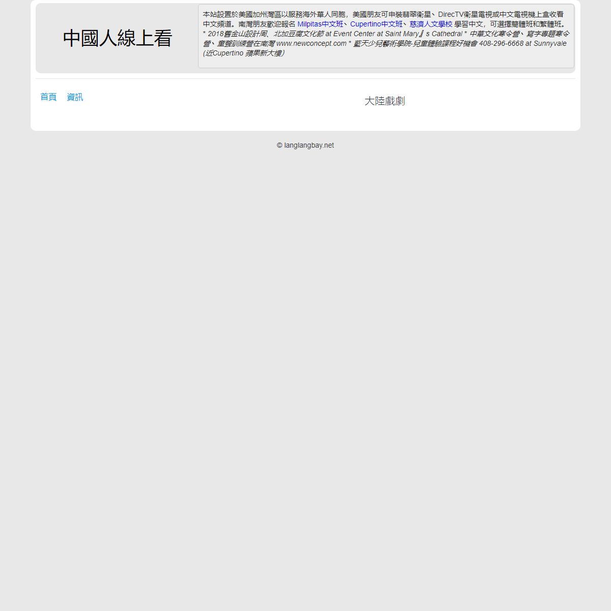 中國人線上看