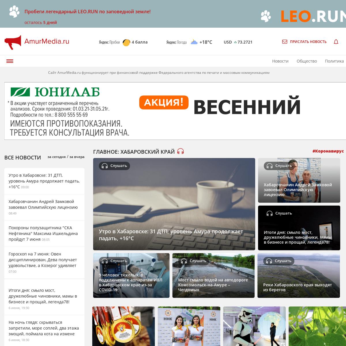 Новости Хабаровска и Хабаровского края - AmurMedia