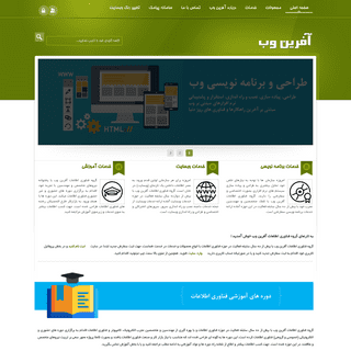 آفرین وب - ارائه دهنده محصولات و خدمات فناوری اطلاعات