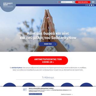 Homepage - Solidarity Now