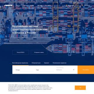 Международная транспортная компания FESCO - Официальный сайт