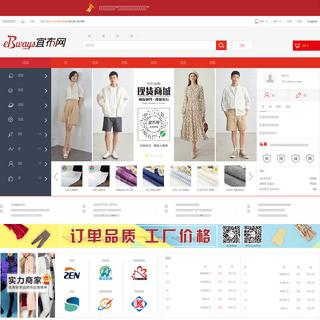 宜布网-全球纺织产业生态链电商平台
