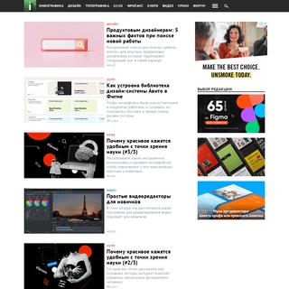 Infogra.ru —Инфографика и дизайн