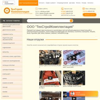 ООО -ТехСтройКомплектация- - Запчасти для дорожно-строительной и сель�
