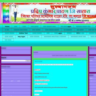 प्रदिप कुंभार- लिंक - वेबसाईट