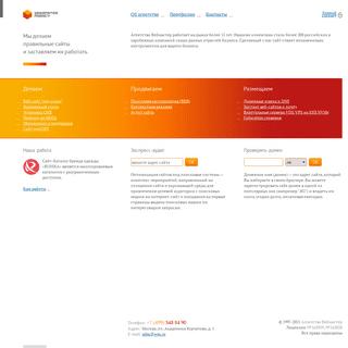 Разработка и продвижение сайтов - Агентство Вебмастер