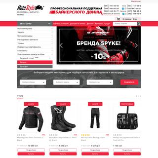 MOTOSTYLE 🏍️ интернет-магазин мотоэкипировки и запчастей для мотоциклов