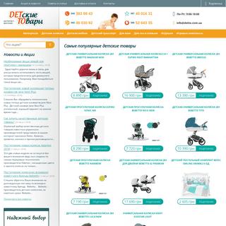 Детский интернет-магазин Detto. Купить детские товары в Киеве, цены