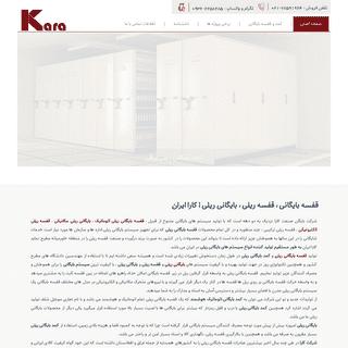قفسه بایگانی ، کمد ریلی ، بایگانی ریلی - بایگانی کارا ایران