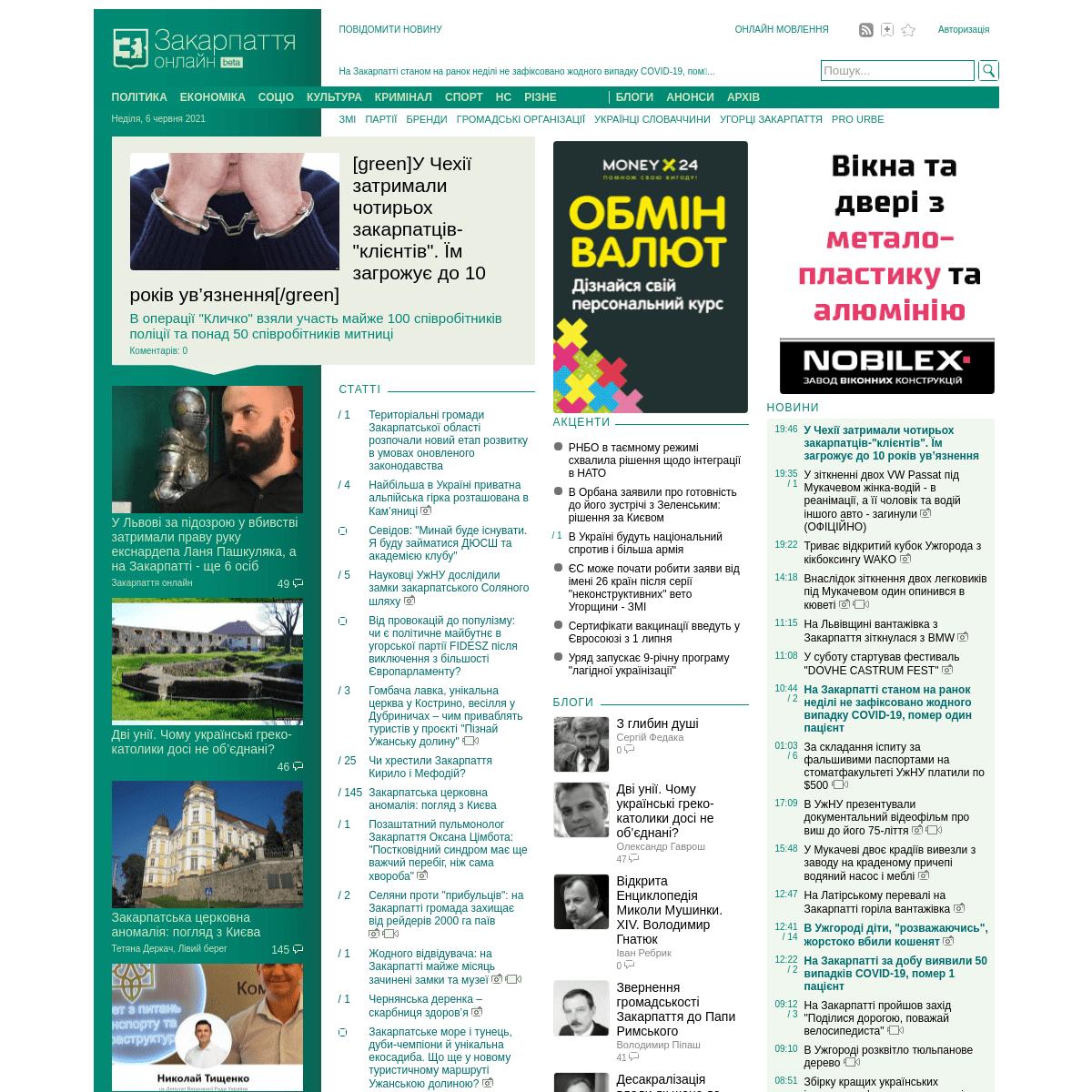 Новини Закарпаття онлайн, новини Ужгорода, новости Закарпатья онлайн