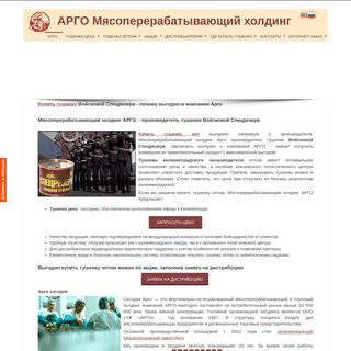 Купить тушенку Войсковой Спецрезерв опт и розница от завода АРГО