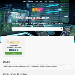 한국 NO.1 토토사이트 먹튀검증 사이트 추천 - 토토펀
