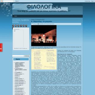 ΦΙΛΟΛΟΓΙΚΑ- Κ. Βάρναλης- Οι μοιραίοι
