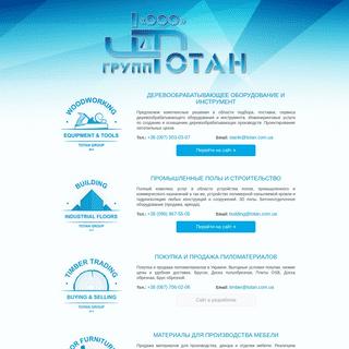 ООО -ТОТАН-ГРУПП- - Деревообрабатывающее оборудование, промышленные п�