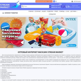 Оптовый интернет магазин товаров для дома Stream Market