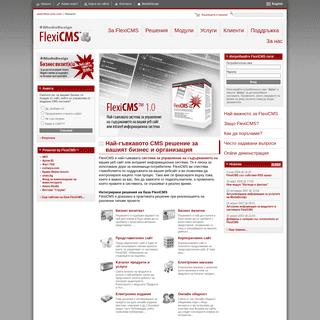 FlexiCMS - Най-гъвкавото CMS решение за вашият бизнес и организация