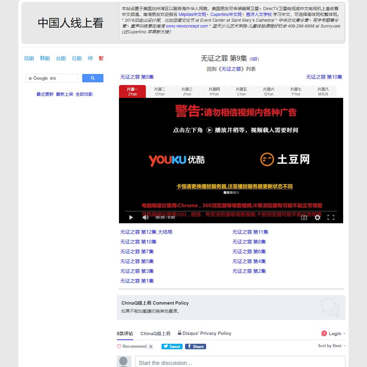 无证之罪 第9集 - ChinaQ线上看