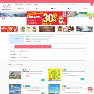 こころ - 薩摩川内観光物産ガイド – 薩摩川内市の魅力をみんなで発見!みんなで発信!