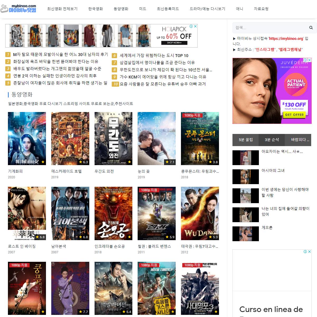 일본영화,중국영화 무료 다시보기 - 마이비누닷컴---mybinoo.com