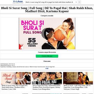 Скачать Bholi Si Surat Song - Full Song - Dil To Pagal Hai - Shah Rukh Khan, Madhuri Dixit, Karisma Kapoor - смотре