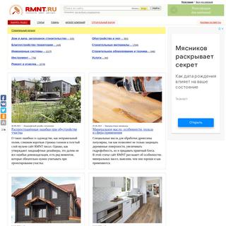 Строительный портал, ремонт и строительство — Rmnt.ru