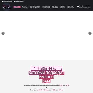 Выгодный VDS-хостинг в России — VDS хостинг, выгодный хостинг, дешевый VDS