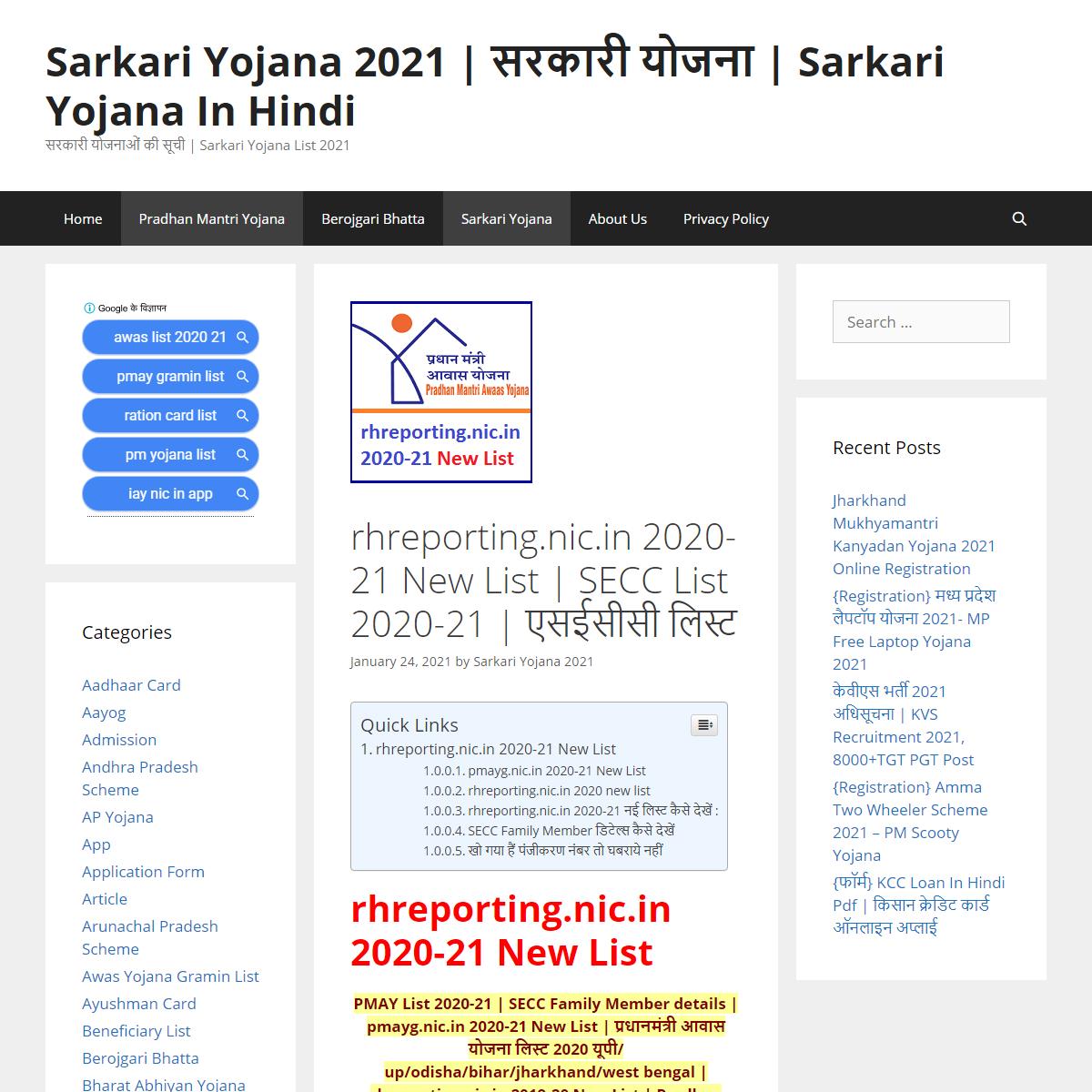 rhreporting.nic.in 2020-21 New List - SECC List 2020-21 - एसईसीसी लिस्ट