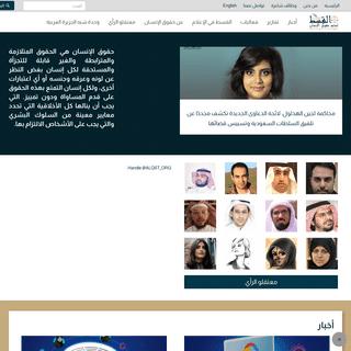 منظمة القسط لدعم حقوق الإنسان