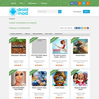 DroidMod.Ru - Русский андроид маркет игр и приложений!