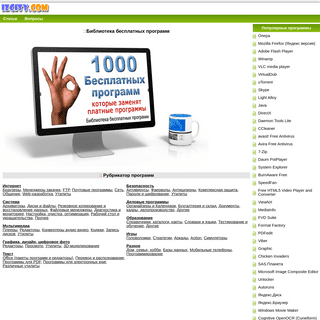 Скачать бесплатно программы для Windows — Библиотека бесплатных програм