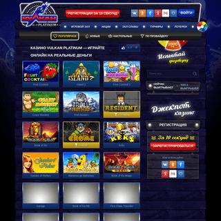 Вулкан Платинум казино официальный сайт для игры в автоматы