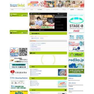tbc東北放送-Web Magazine Skip!
