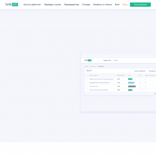 Linkum — биржа крауд-ссылок №1, купить ссылки с форумов