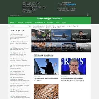 Мировое обозрение - новости, аналитика, иносми, вооружения