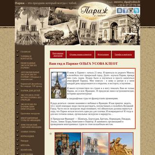 Ваш гид в Париже и Франции- индивидуальные экскурсии, поездки и развле