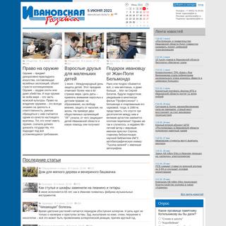 -Ивановская газета- - новости твоего города и области