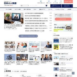 『日本の人事部』 - HRで会社を伸ばす