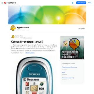 Крутой облом - Главная страница - Медиаплатформа МирТесен