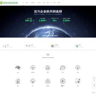360 政企安全官网_帮助应对高级威胁攻击