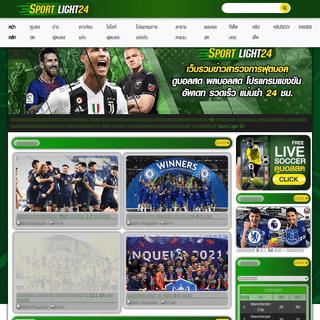 SportLight24 ข่าวฟุตบอล ดูบอลสด ผลบอลสด โปรแกรมการแข่�