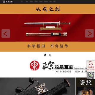 龙泉宝剑厂-铸剑老字号企业,传承2600年龙泉宝剑锻造技艺非物质文化遗产!