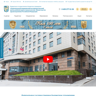 ФГБУ «НМИЦ РК» центр реабилитации и курортологии Минздрава России
