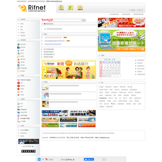 Rifnet InternetService (和歌山県 新宮市 情報ポータル)