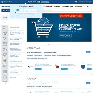 Сантехкомплект — продажа сантехники оптом - Купить инженерное и сант�