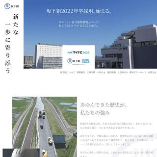 株式会社坂下組|宮崎の建設会社(建築・土木)