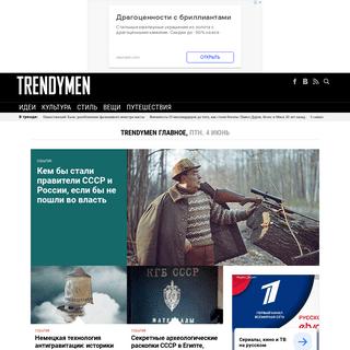 TrendyMen - люди, гаджеты, авто, путешествия, дресс-код, события
