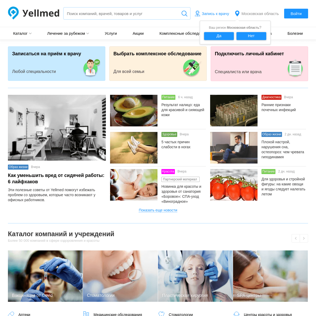 Медицинский портал Yellmed