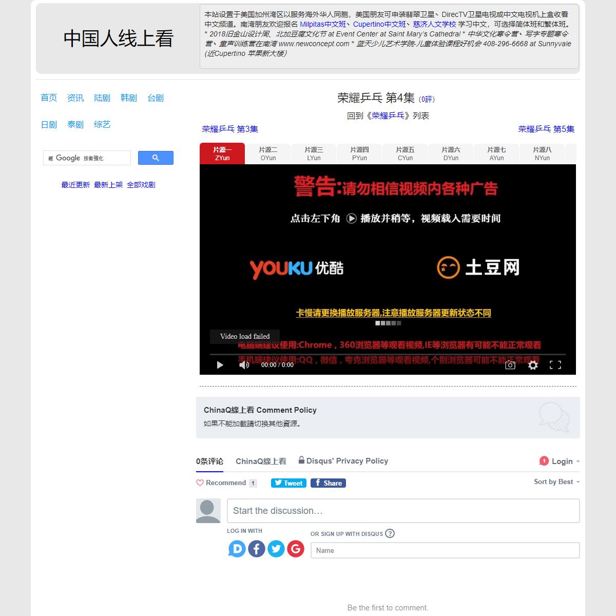 荣耀乒乓 第4集 - 中国人线上看
