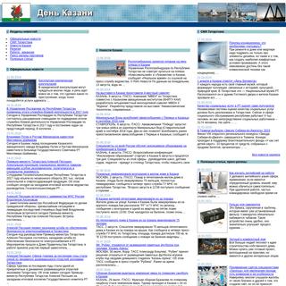 Главная страница - День Казани - новости, хроника событий